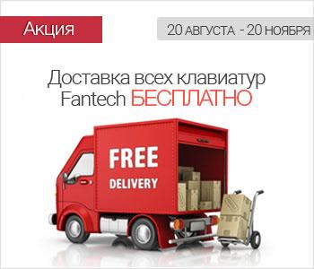 Акция - Бесплатная доставка клавиатур Fantech