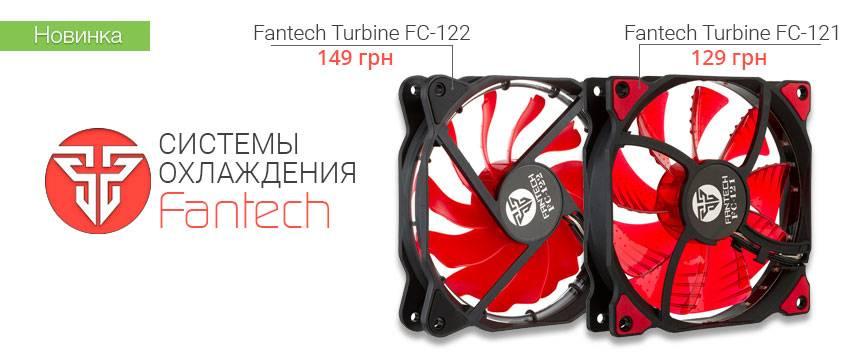 Системы охлаждения Fantech